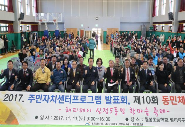 11월 11일 신정5동 동프로그램 발표회