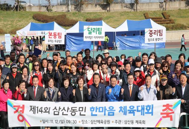 11월 12일 삼산동 한마음 체육대회