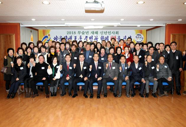 1월 11일 야음장생포동 신년인사회 기념촬영