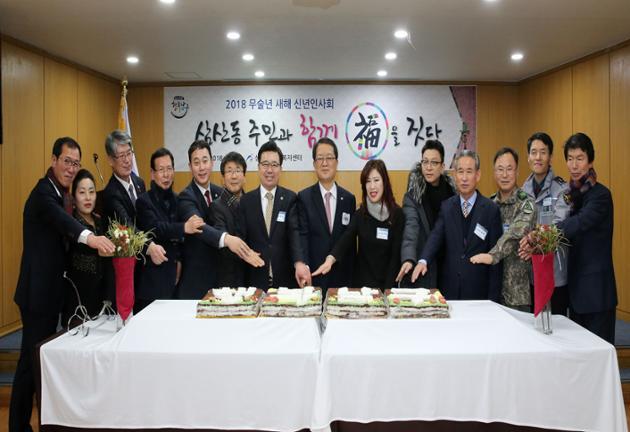 1월11일 삼산동 신년인사회